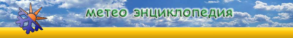 метео энциклопедия